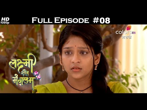 Laxmi Sadaiv Mangalam(Marathi) - 22nd May 2018 - लक्ष्मी सदैव मंगलम् - Full Episode