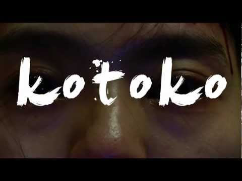 Kotoko (Shinya Tsukamoto, Japan - 2011) UK trailer