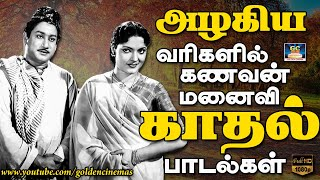 Kanavan Manavi Love Songs | 60s Tamil Old Love Songs