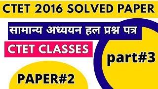 Ctet paper 2   ctet social science solved paper   ctet 2018 preparation in hindi