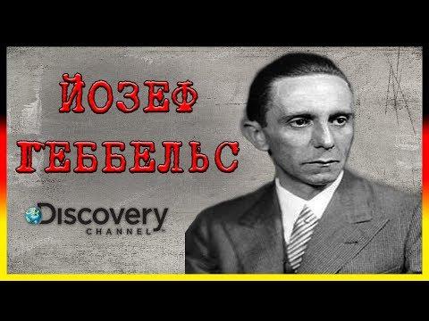 """Йозеф Геббельс """"Князь лжи"""" / Преступники Третьего рейха"""