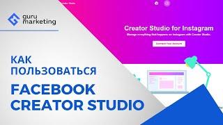 как использовать Creator Studio для публикации в Instagram и Facebook