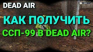 DEAD AIR #30: КАК ПОЛУЧИТЬ ССП-99 В DEAD AIR? РАЗБИРАЕМСЯ