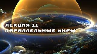 Лекция 11. Параллельные Миры