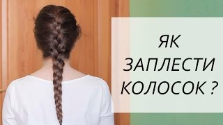 �������. ����������� ���� | French braid. �������� �� �������, ������� ������. �������.
