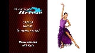 Урок бального танца  - Самба баунс (вперёд-назад)