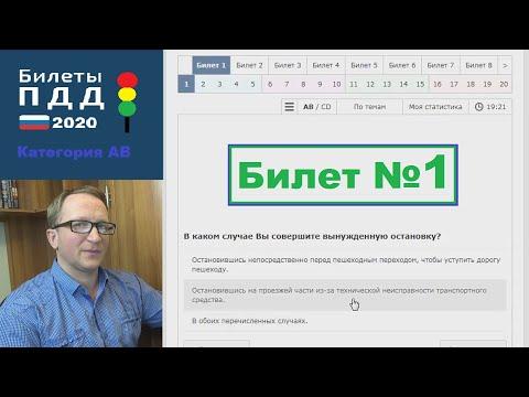 #1. Решаем экзаменационные билеты ПДД  2020. Категория АВ.