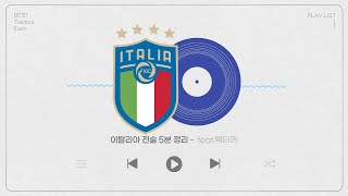 5분 안에 보는 유로2020 전술 -이탈리아 편