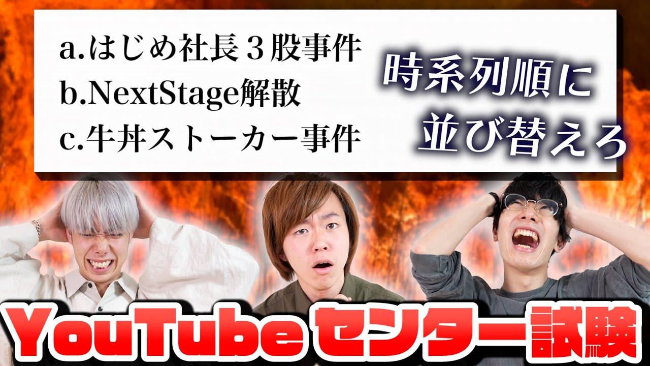 【大炎上】センター9割の阪大生がYouTubeのセンター試験を解いてみた結果www