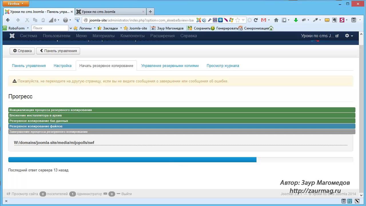 37. Akeeba Backup - Создаем резервную копию сайта на Joomla
