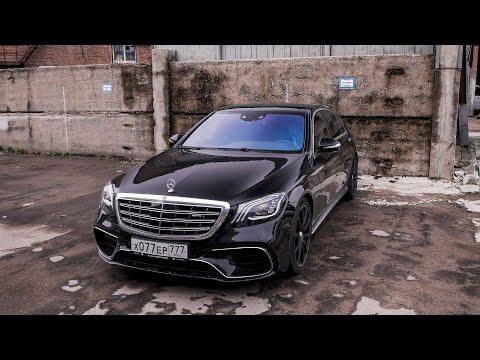 Роскошный или быстрый. Mercedes S63 AMG W222