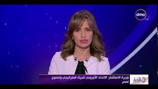 الأخبار - وزيرة الاستثمار والتعاون الدولي تبحث مع نائب رئيس الصندوق السعودي للتنمية خطة إعمار سيناء