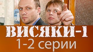 Сериал Висяки 1 сезон 1,2 серия / Дело № 1 «Чертово колесо» (сериалы про ментов)