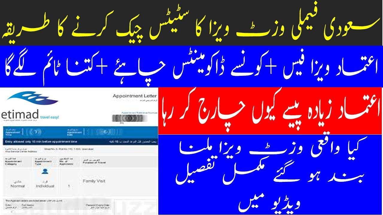 How To Check Saudi Arabia Family Visit Visa Status In New Method 2019 Urdu Hindi Youtube