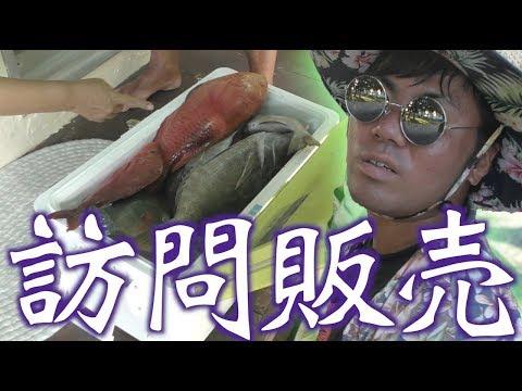 釣��魚を売り����#1