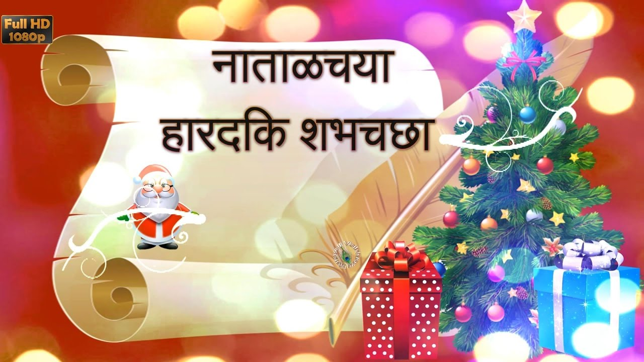 Merry Christmas Greetings In Marathi Christmas Wishes Video Free