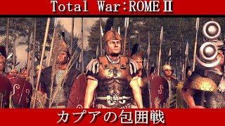 Total War : ROME2 | チュートリアル サムニウム戦争