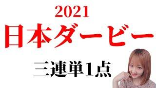 【競馬予想】日本ダービー2021三連単1点勝負で決める!【競馬女子】