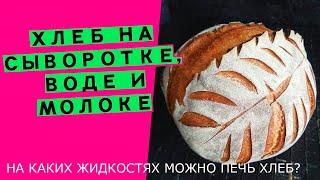 На чём кроме воды можно печь хлеб Пеку на молоке сыворотке воде НАГЛЯДНЫЙ ЭКСПЕРИМЕНТ