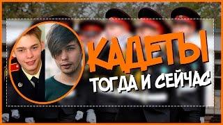 ЧТО СТАЛО с актерами сериала Кадеты - ТОГДА И СЕЙЧАС!