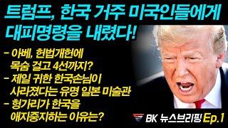 한국인이라면 꼭 알아야할 나라 밖 외신 소식 BK NE…