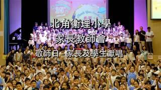 Publication Date: 2019-06-28 | Video Title: 北角衞理小學家長教師會:敬師日 - 家長及學生獻唱