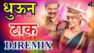 धुऊन टाक   Dhuvun Taak marathi Dj Remix Song #mauli movie 2018 Ajay Atul