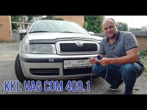 Обзор KKL VAG COM 409.1. Очередная попытка найти реальный пробег