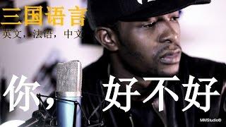 Eric周興哲 - 你,好不好 《英法中文》R&B版 by Pianoman苏阳