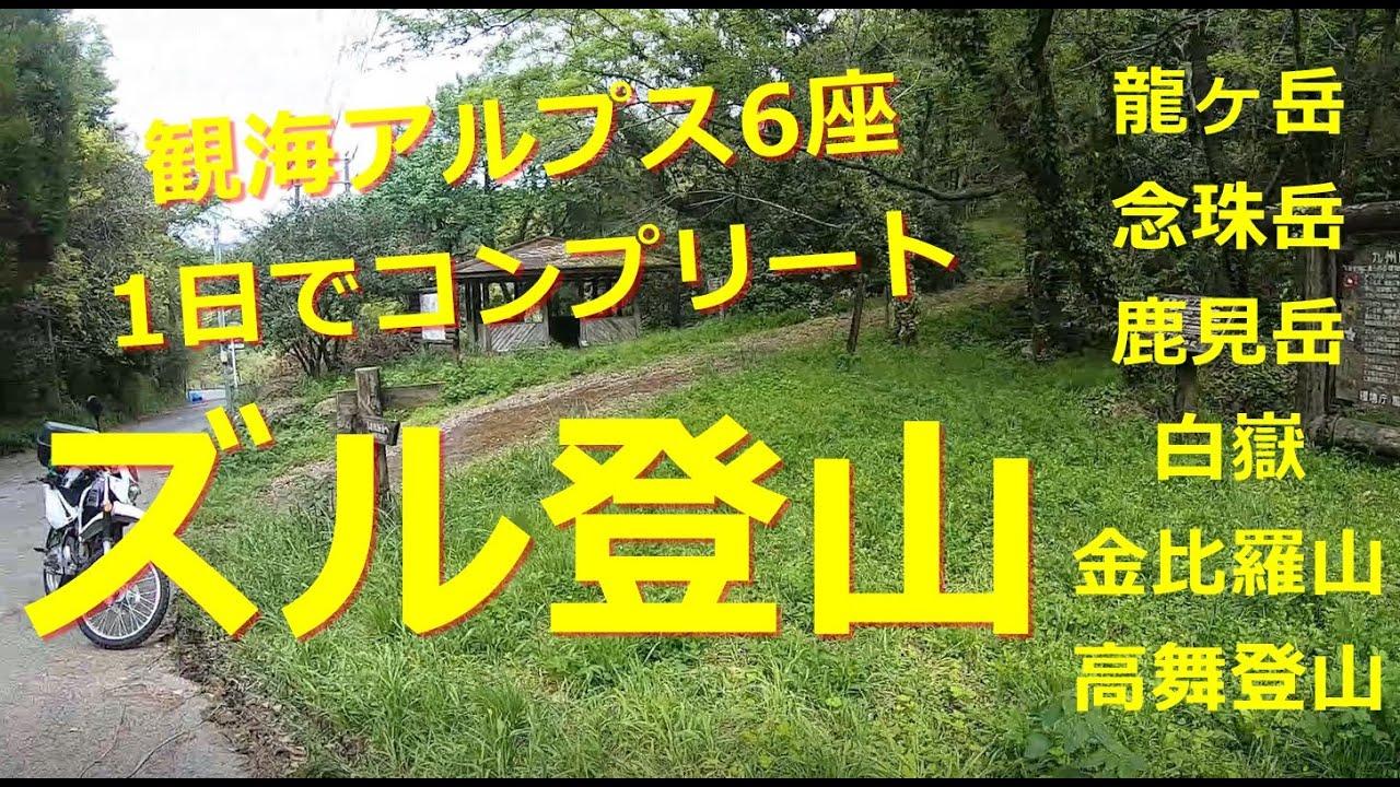 【観海アルプス】龍ヶ岳から高舞登山まで縦走【XTZ125ツーリング】