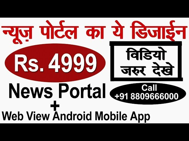 News web portal Registration,News web portal website design,न्यूज़ पोर्टल कैसे शुरू करें, 8809666000