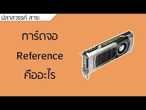 ปลาหวันทีวี #78 - การ์ดจอ Reference คืออะไร