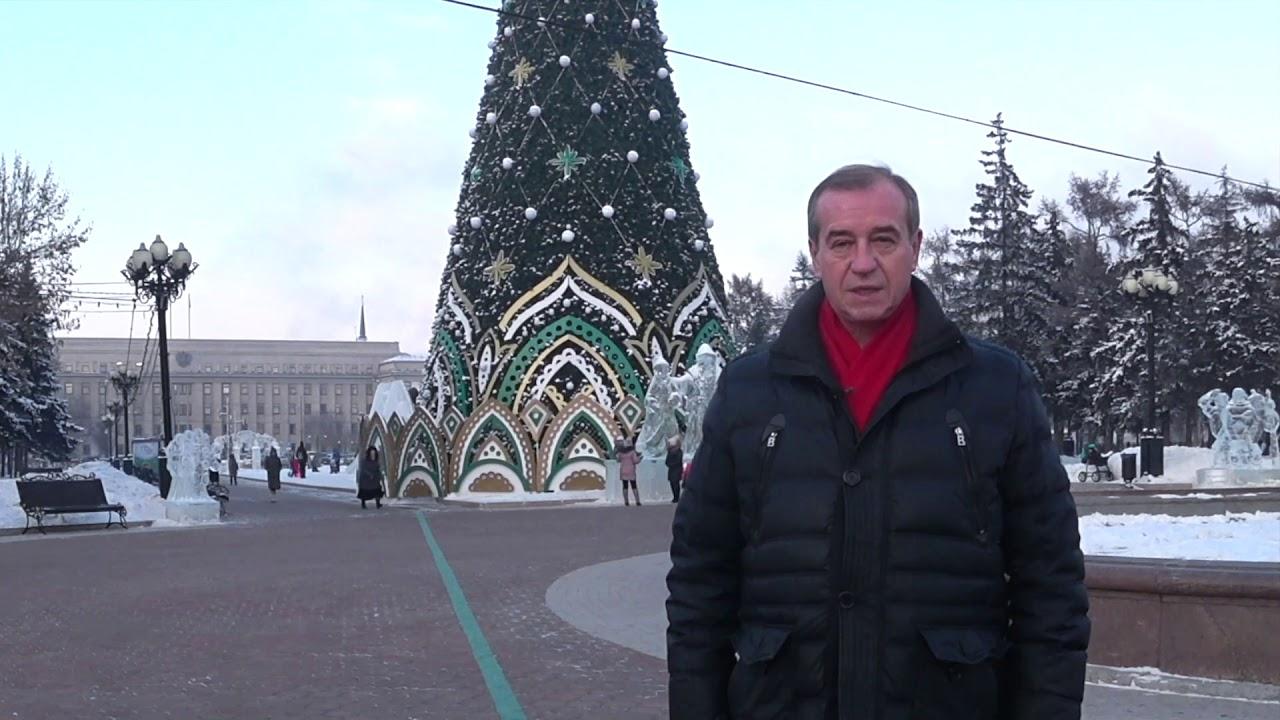 Картинки по запросу С.Г.Левченко поздравил иркутян и всех россиян с Новым 2020 годом! фото