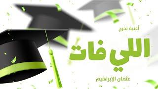 #عثمان_الإبراهيم | أغنية تخرج - اللي فات