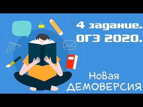 Информатика ОГЭ 2020. 4 задание. Демоверсия.
