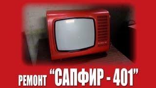 Ремонт ''Сапфір-401'' - Червоний - значить гарний!