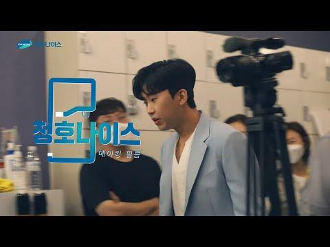 [청호나이스X임영웅]청호나이스에 임영웅이 떴다!(feat. 청호 언택트 얼음정수기)