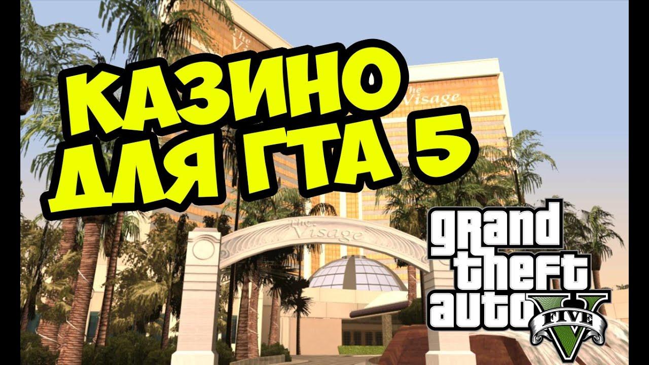 казино в gta 5