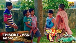 Hathe Kalliya | Episode 256 | 2020-05-13 Thumbnail