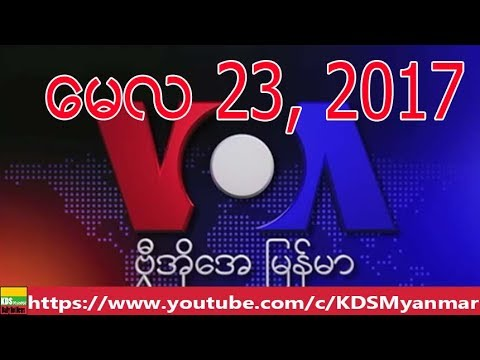 VOA Burmese TV News, May 23, 2017