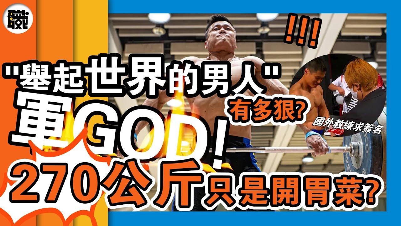 """歪果仁眼中""""能舉起世界的男人""""也有另一面! 37歲征戰奧運,破世界紀錄,拿冠軍!呂小軍!軍GOD!"""