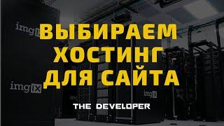 видео ТОП-10 лучших хостинов в России 2018