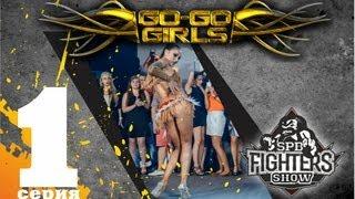 GO-GO GIRLS - танцевальное реалити-шоу. Серия 1.