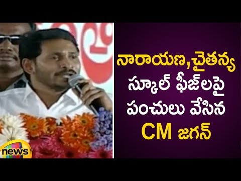 AP CM YS Jagan Satirical Punches On Narayana And Chaitanya Fee Structures   Rajanna Badibata Program