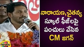 AP CM YS Jagan Satirical Punches On Narayana And Chaitanya Fee Structures | Rajanna Badibata Program