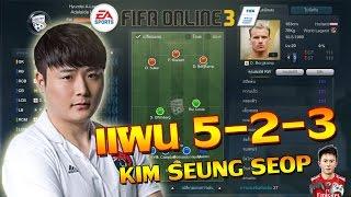 แผน FIFA Online 3 - แผน 5-2-3 KIM SEUNG SEOP คนที่เค้าว่าเก่งสุดในโลก