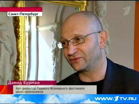 Смотреть Первый Всемирный фестиваль кукольников в Санкт-Петербурге (2010г.)