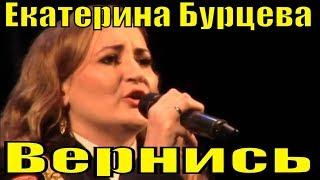 Песня Вернись Екатерина Бурцева  Фестиваль армейской песни
