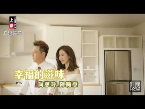 【MV大首播】向蕙玲vs陳隨意-幸福的滋味(官方完整版MV) HD【民視八點檔『幸福來了』片尾曲】