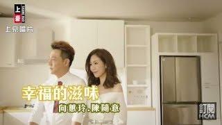 【MV大首播】向蕙玲vs陳隨意-幸福的滋味(官方完整版MV) HD【民視八點檔『幸福來了』片尾曲】 thumbnail